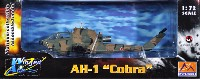 イージーモデル1/72 ウイングド エース (Winged Ace)AH-1S コブラ 陸上自衛隊