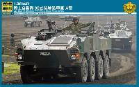 陸上自衛隊 96式装輪装甲車 A型