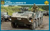 陸上自衛隊 96式装輪装甲車 B型