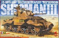 イギリス陸軍 シャーマン 3 直視バイザー型 (初期型サスペンションつき) (バリューギア製 レジン ドラム缶付属)