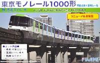 東京モノレール 1000形 (リニューアル車塗装)