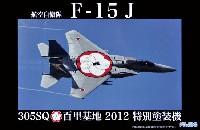 航空自衛隊 F-15J (305SQ/百里基地 2012 特別塗装機)