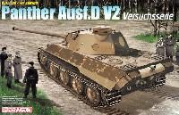 ドイツ パンター D型 V2 量産試作タイプ