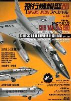飛行機模型スペシャル 15 冷戦時代の戦略核爆撃機 2 アメリカ空軍編