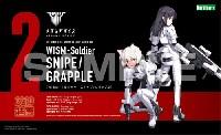 WISM・ソルジャー スナイプ/グラップル