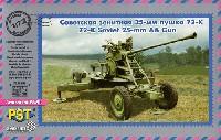 PST1/72 AFVモデルソビエト 72-K 25mm対空砲