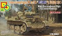 ドイツ 2号戦車L型 ルクス 偵察戦車 (Sd.Kfz.123) 第4装甲師団
