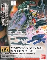 バンダイ1/144 HG 機動戦士ガンダム 鉄血のオルフェンズ アームズMSオプションセット 6 & HDモビルワーカー