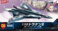 バンダイメカコレクション マクロスSv-262Ba ドラケン 3 ファイターモード (ボーグ・コンファールト機)
