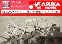 アスカモデル1/35 プラスチックモデルキットペリスコープガード (M4シャーマン他 アメリカ軍戦車用) クリアータイプ