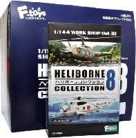 ヘリボーンコレクション 8 (1BOX)