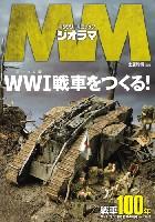 イカロス出版イカロスムックミリタリーミニチュア ジオラマ WW1 戦車をつくる!