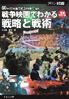 60本の映画で知る戦争の世紀 戦争映画でわかる戦略と戦術 増補改訂版