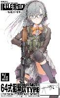 64式狙撃銃タイプ