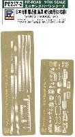 ピットロード1/700 エッチングパーツシリーズ日本海軍 駆逐艦 島風 就役時用 (2枚組)