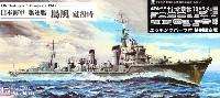 ピットロード1/700 スカイウェーブ W シリーズ日本海軍 駆逐艦 島風 就役時 (エッチングパーツ付 特別限定版)