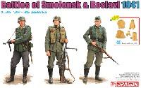 ドイツ軍 スモレンスク & ロスラヴリの戦い 1941