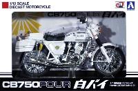アオシマ1/12 完成品バイクシリーズホンダ CB750FOUR 白バイ