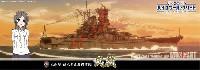 大和型 超大型直接教育艦 武蔵