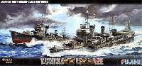 フジミ艦NEXT日本海軍 陽炎型 駆逐艦 雪風/磯風 (2隻セット)