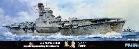 フジミ1/700 特シリーズ日本海軍 航空母艦 隼鷹 昭和17年