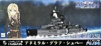 ドイッチュラント級 小型直接教育艦 アドミラル・グラフ・シュペー
