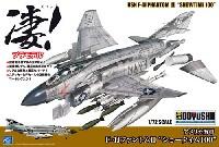 童友社凄! プラモデルアメリカ海軍 F-4J ファントム 2 ショータイム100