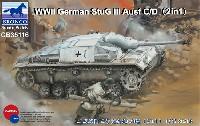 ドイツ 3号突撃砲 C/D型 (2in1)
