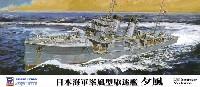 ピットロード1/700 スカイウェーブ W シリーズ日本海軍 峯風型駆逐艦 夕風