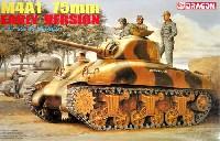 ドラゴン1/35 '39-'45 SeriesM4A1 シャーマン 75mm砲搭載 前期型