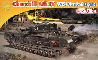 チャーチル Mk.4 AVRE 戦闘工兵車