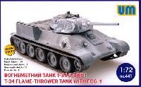 ユニモデル1/72 AFVキットソ連 T-34 火炎放射戦車 FOG-1搭載型