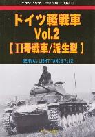 ドイツ軽戦車 Vol.2 (2号戦車/派生型)