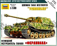 ズベズダART OF TACTICフェルディナント ドイツ重駆逐戦車