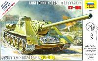 ズベズダ1/72 ミリタリーSU-100 ソビエト自走砲