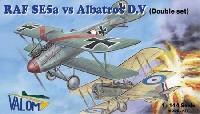 RAF SE5a vs アルバトロス D.V (2機セット)