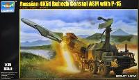 ロシア 4K51 ルベーシュ 地対艦 ミサイルシステム