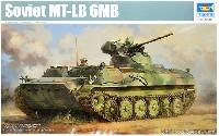 トランペッター1/35 AFVシリーズソビエト MT-LB 6MB 戦闘兵員輸送車