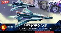 バンダイメカコレクション マクロスSv-262Ba ドラケン 3 ファイターモード (カシム・エーベルハルト機/ヘルマン・クロース機)