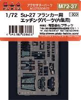 プラッツ1/72 アクセサリーパーツSu-27 フランカー用 エッチングパーツ (内装用)