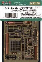 プラッツ1/72 アクセサリーパーツSu-27 フランカー用 エッチングパーツ (外装用)