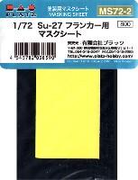 プラッツ1/72 アクセサリーパーツSu-27 フランカー用 マスクシート
