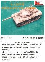 陸上自衛隊 評価支援部隊仕様 74式戦車