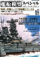 モデルアート艦船模型スペシャル艦船模型スペシャル No.62 シブヤン海海戦とレイテ突入 決戦!レイテ沖海戦シリーズ 4 栗田艦隊 2 (第1部隊)