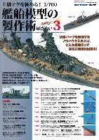 モデルアート臨時増刊上級テクを極める! 1/700 艦船模型の製作術 総ざらい 3