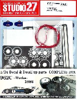 スタジオ27ツーリングカー/GTカー デティールアップパーツポルシェ 962C ワークス 1986 セット