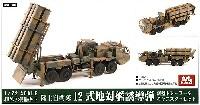 陸上自衛隊 12式 地対艦誘導弾 新型トレーラー&キャニスターセット