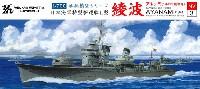 日本海軍 特型駆逐艦 2型 綾波 (1941)