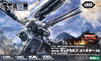 XFA-01 ウェアウルフ・スペクター:RE