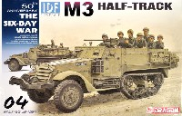 ドラゴン1/35 MIDDLE EAST WAR SERIESIDF M3 ハーフトラック
